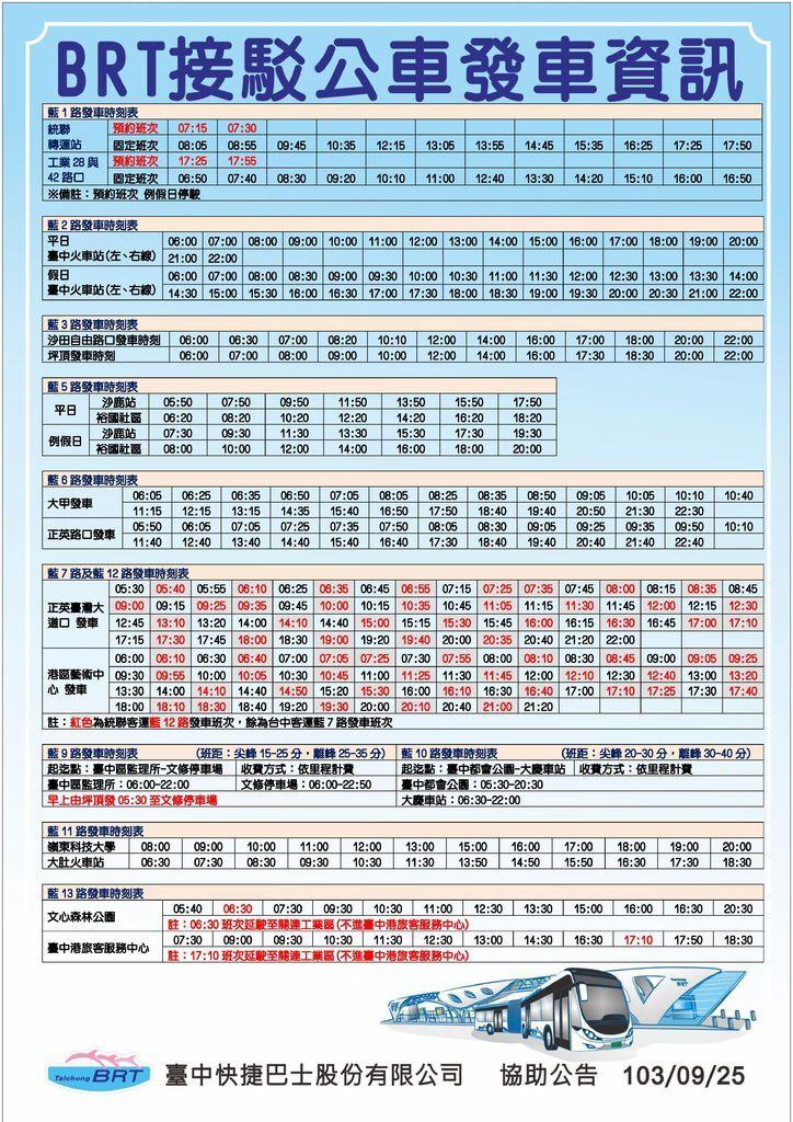 BRT公車接駁發車資訊(2)