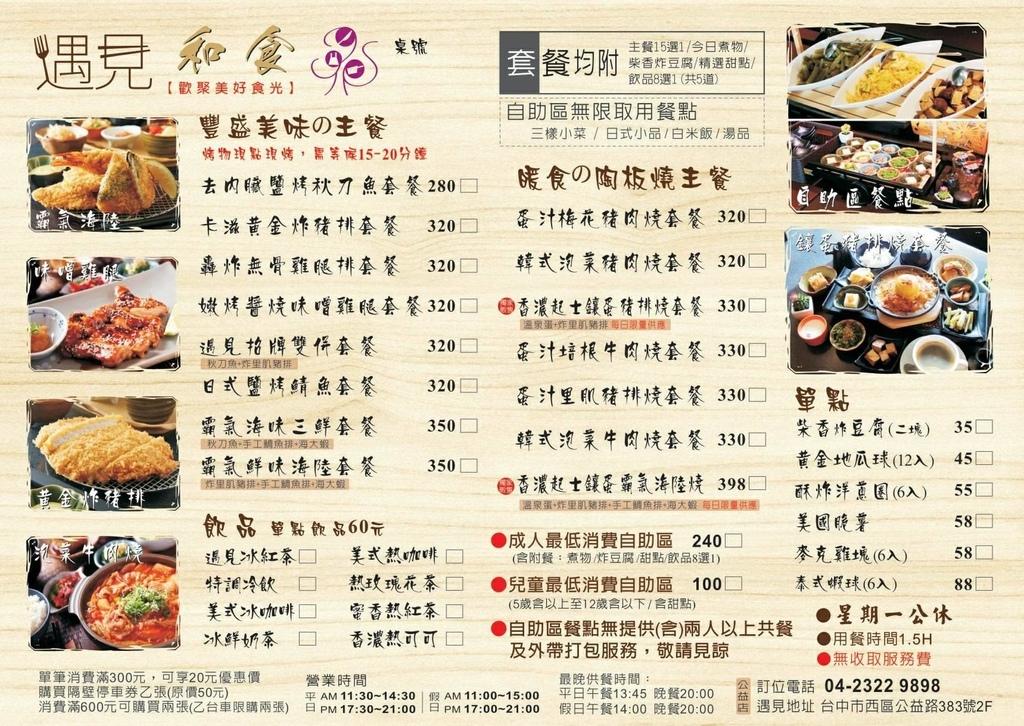 遇見和食公益店菜單