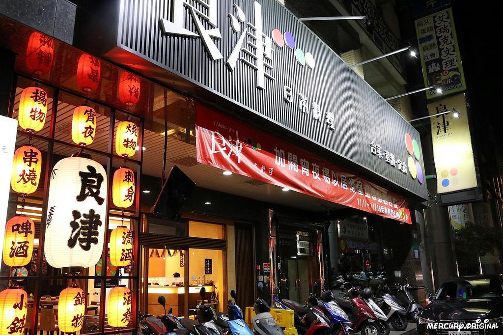 1546203407 2825720384 - 熱血採訪|良津日本料理,台中居酒屋平價串燒,生魚片燒烤鍋物選擇多,暢飲生啤清酒!