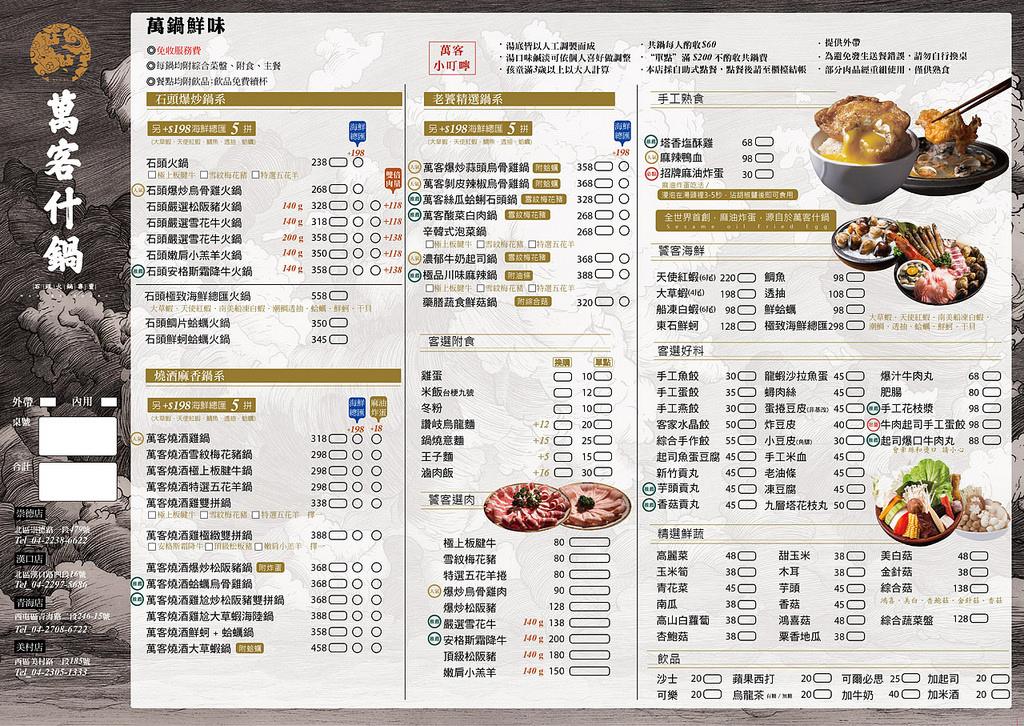 0915OK萬客菜單全有-曲線