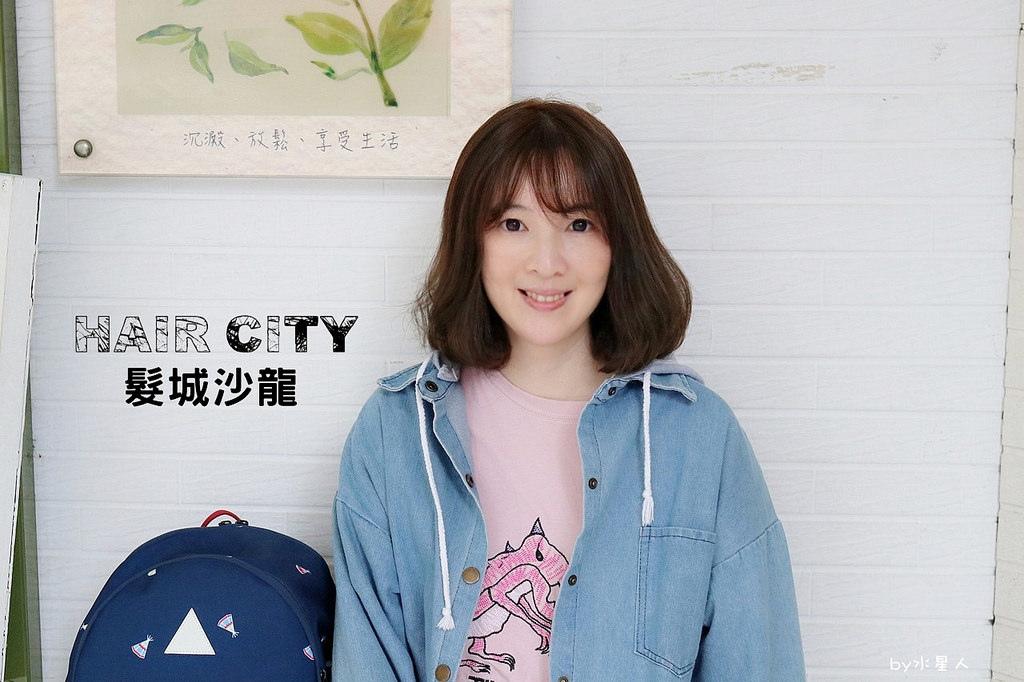 台中燙髮推薦-HairCity髮城沙龍