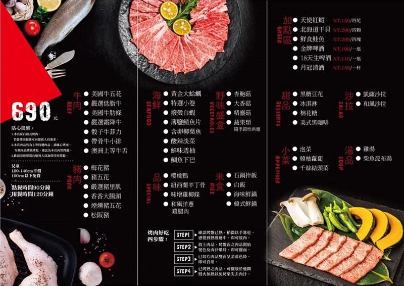 香香燒肉工坊菜單