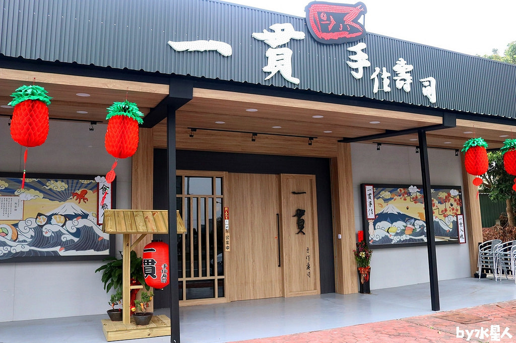 中科日本料理