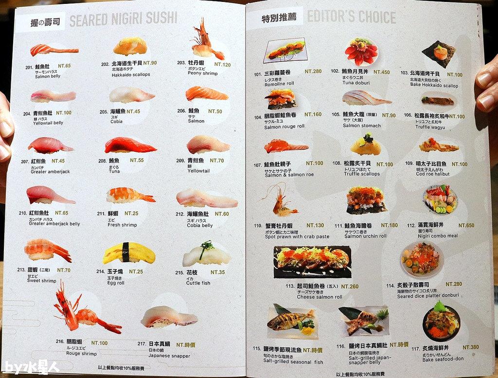 一貫手作壽司菜單