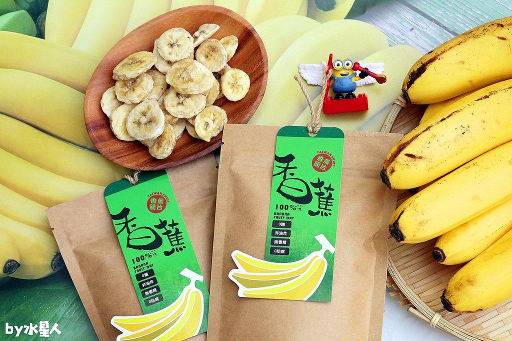 保留香蕉原貌-香蕉脆片推薦