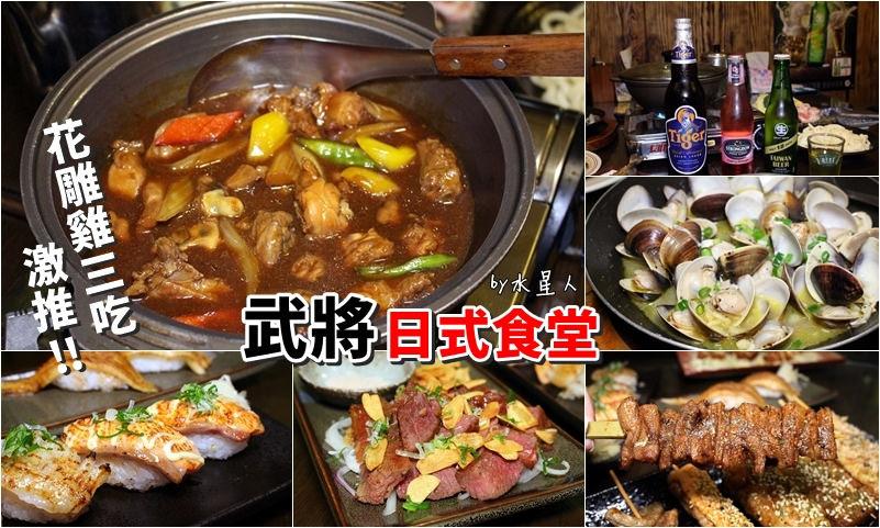 武將日式食堂