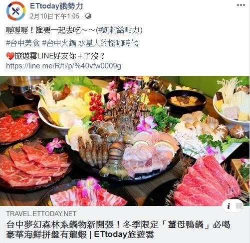 麋鹿鍋物太平店.jpg