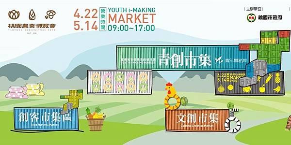 桃園農業博覽會