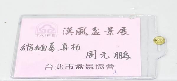 2015漢風展_0051.jpg