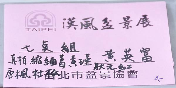 2015漢風展_0068.jpg