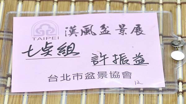 2015漢風展_0107.jpg
