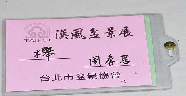 2015漢風展_0162.jpg
