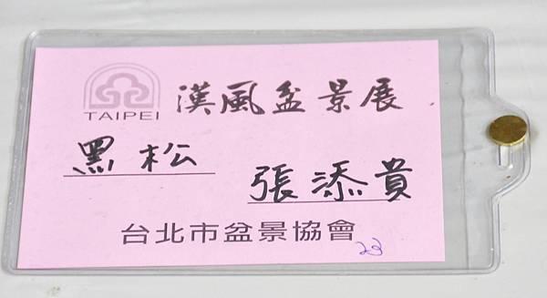 2015漢風展_0165.jpg