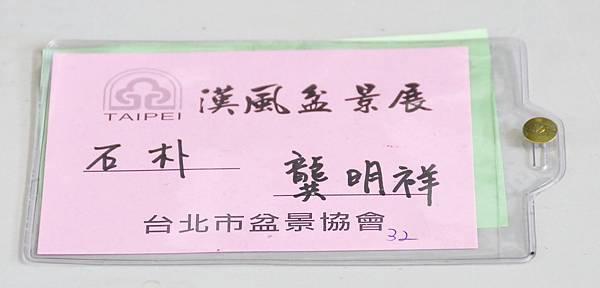 2015漢風展_0183.jpg