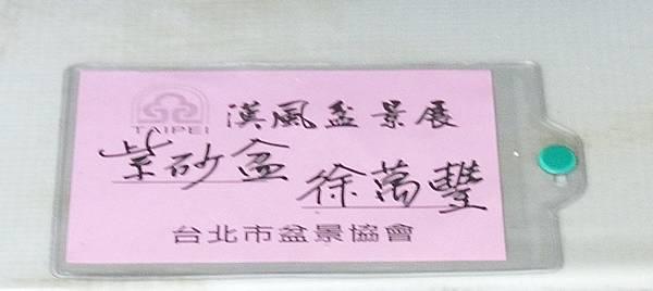 2015漢風展_0214.jpg
