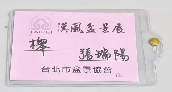 2015漢風展_0236.jpg