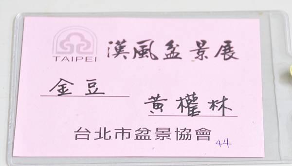 2015漢風展_0248.jpg