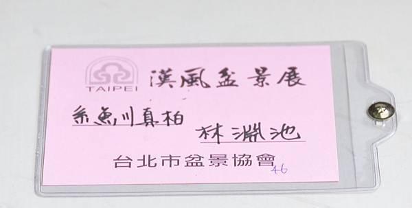 2015漢風展_0254.jpg
