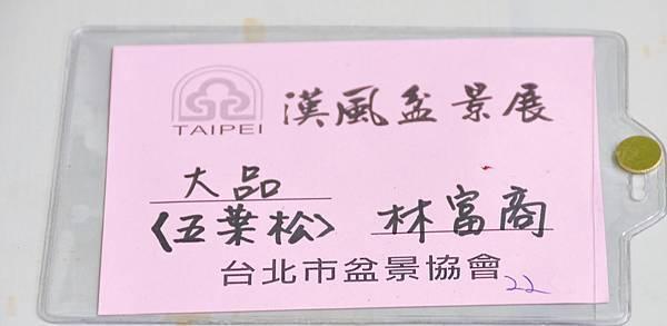2015漢風展_0251.jpg