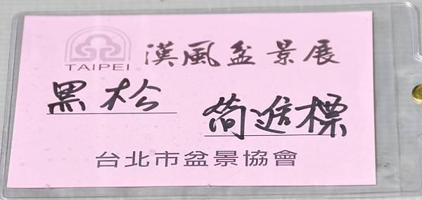 2015漢風展_0273.jpg