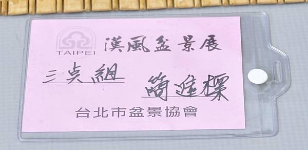 2015漢風展_0287.jpg