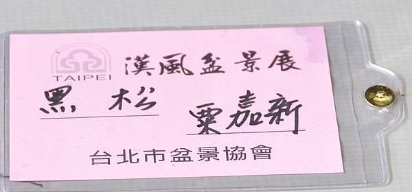 2015漢風展_0298.jpg