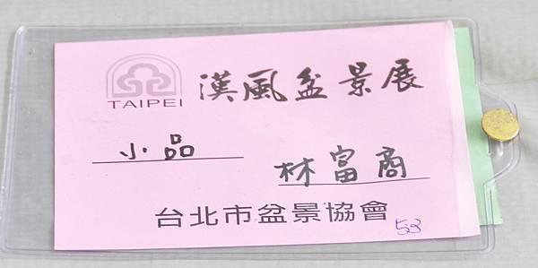 2015漢風展_0306.jpg