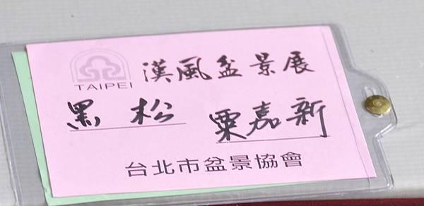 2015漢風展_0311.jpg