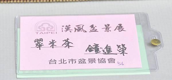 2015漢風展_0315.jpg