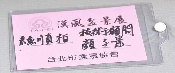 2015漢風展_0318.jpg