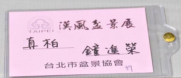 2015漢風展_0327.jpg