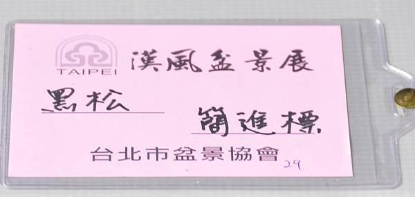 2015漢風展_0330.jpg