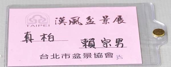 2015漢風展_0333.jpg