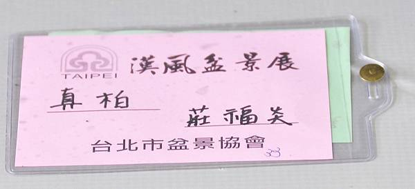 2015漢風展_0339.jpg