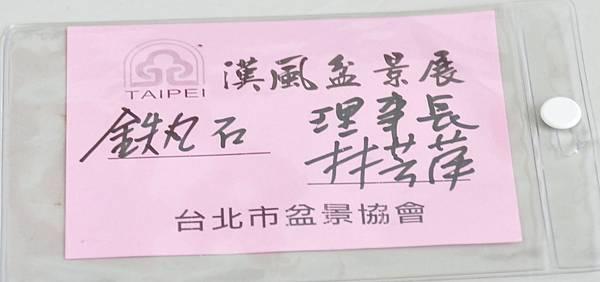 2015漢風展_0342.jpg