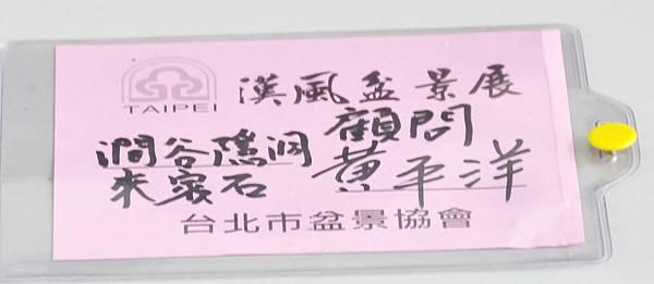 2015漢風展_0345.jpg