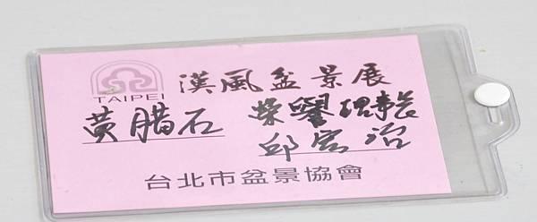 2015漢風展_0348.jpg