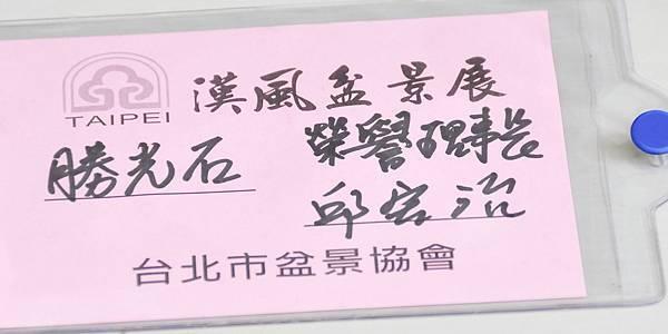 2015漢風展_0351.jpg