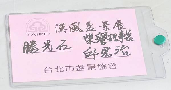 2015漢風展_0354.jpg