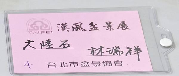 2015漢風展_0365.jpg