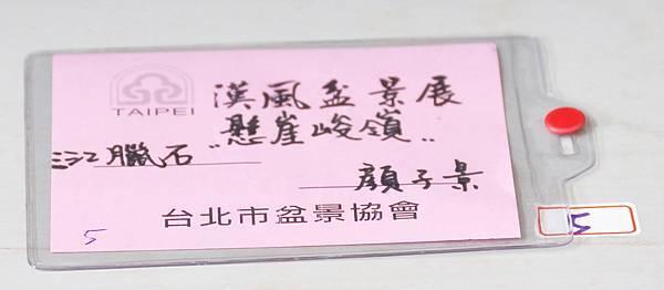 2015漢風展_0368.jpg