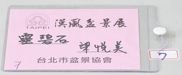 2015漢風展_0376.jpg