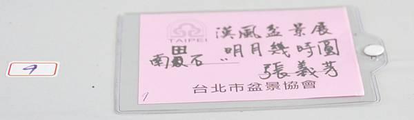 2015漢風展_0388.jpg
