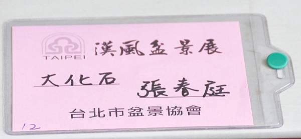 2015漢風展_0398.jpg