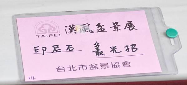 2015漢風展_0409.jpg