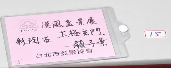 2015漢風展_0414.jpg