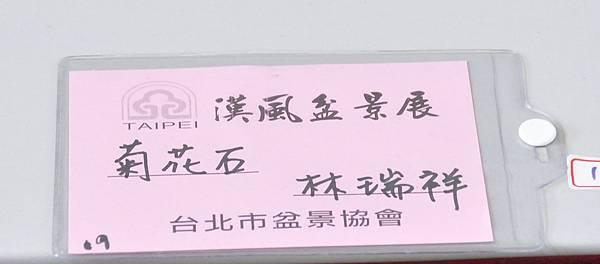 2015漢風展_0428.jpg