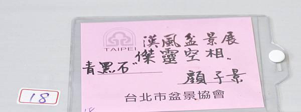 2015漢風展_0425.jpg