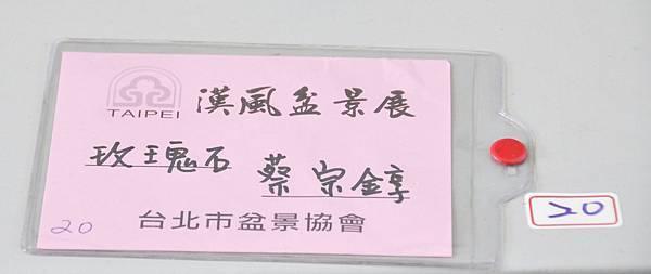 2015漢風展_0431.jpg
