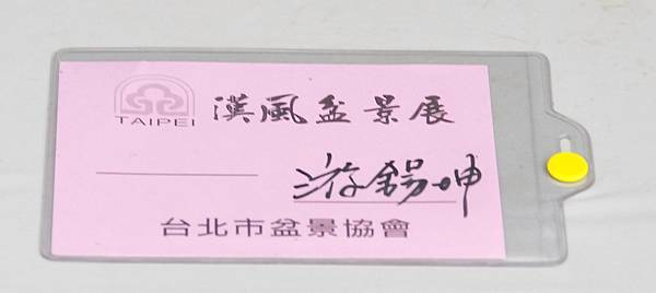 2015漢風展_0434.jpg